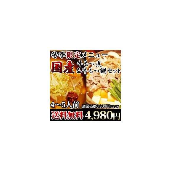 ☆温めるだけの簡単調理♪☆牛もつ辛鍋&もつ煮セット(4~5人前)【送料無料】
