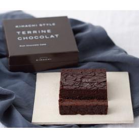 小麦粉を極力少なくし、2種類のビターチョコレートをじっくり蒸し焼きにしたケーキです。