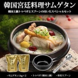 【送料無料】トゥペギ付き!韓国宮廷料理サムゲタンスペシャルセット(サムゲタン1kg×2、トゥペギ17cmトレー付き、スプーン各1)