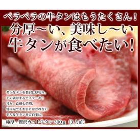 厚切り6mm 贅沢 牛たん300g(3人前)(牛タン 塩たん 塩タン)【冷凍・冷蔵可】