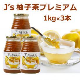 J's 柚子茶 premium 1kg×3本(料理研究家・J.ノリツグさんプロデュース・プロが選んだゆず茶)【常温・冷蔵可】【送料無料】#8