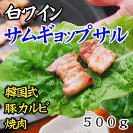 【送料無料】【冷凍・冷蔵可】白ワイン漬け!香りが旨い!ソウルで大流行の豚3枚バラ焼肉「極旨」ワイン・サムギョプサル500gと煎り塩10gのセット(約5人前)白ワイン漬け!韓国式豚バラ焼肉