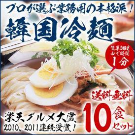 韓国冷麺10食セット プロが選ぶ業務用の本格派!【常温・冷蔵・冷凍可】【送料無料】#8