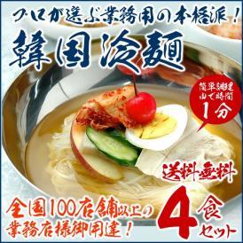 プロが選ぶ★業務用韓国冷麺4食セット【常温・冷蔵・冷凍可】【送料無料】#8