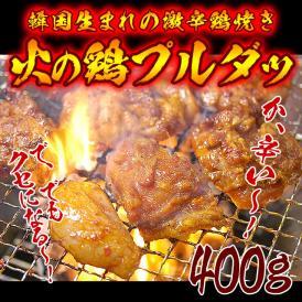 【冷凍・冷蔵可】 プルダッ(火の鶏)400g!激辛鶏肉焼き