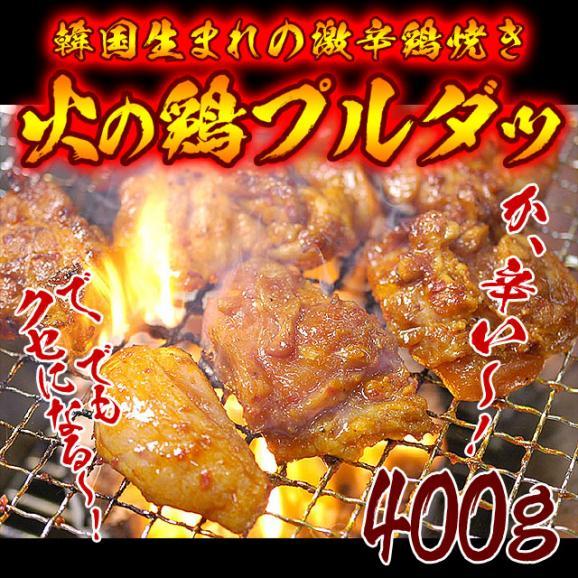 プルダッ(火の鶏)400g 激辛鶏肉焼き【冷凍便】 #801