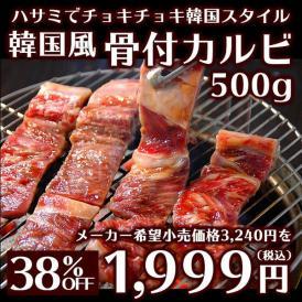 特製タレ漬け骨付きカルビ500g(韓国式の開き切り)【冷凍・冷蔵可】