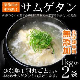 韓国宮廷料理・参鶏湯(サムゲタン)1kg×2袋 サンゲタン【常温・冷蔵可】【送料無料】#8