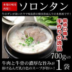 牛肉・韓国はるさめ入り本格手作りソロンタン700g(約2〜3人前) ソルロンタン 【冷凍便】#8