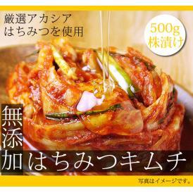 藤原養蜂場のはちみつをたっぷり使ったヘルシー無添加「白菜キムチ」500g【冷蔵限定】#8