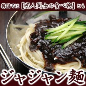 宗家のジャジャン麺1食【常温・冷蔵・冷凍可】