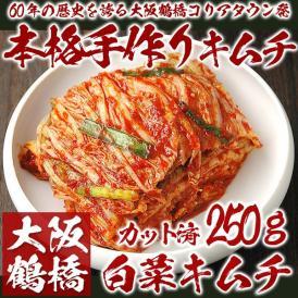 大阪鶴橋コリアタウン手作り白菜キムチ250g(カップ入)【冷蔵限定】#8
