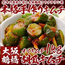 大阪鶴橋コリアタウン手作り胡瓜キムチ1kg【冷蔵限定】#8