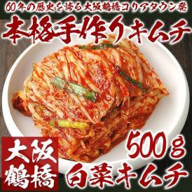 大阪鶴橋コリアタウン手作り白菜キムチ500g【冷蔵限定】#8