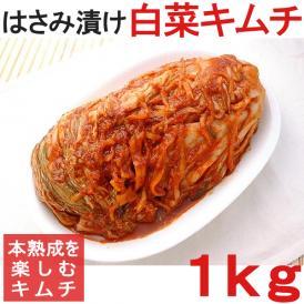 はさみ漬け白菜キムチ1kg【冷蔵限定】