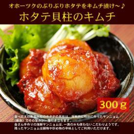 金基福さんのホタテの貝柱キムチ300g 読売テレビ「ten!」で紹介! 冷凍便 #8