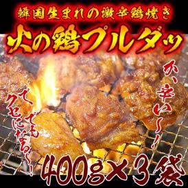 【冷凍・冷蔵可】 プルダッ(火の鶏)400g×3袋