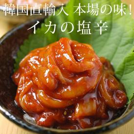 【冷凍・冷蔵可】イカキムチ(塩辛)200g/いかキムチ
