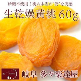 岐阜 多々楽達屋 生乾燥黄桃60g ドライフルーツ 砂糖不使用 たたらちや クール冷蔵便 #8