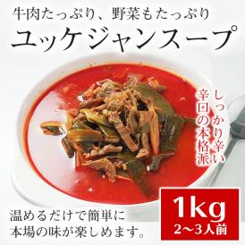 プロが選んだ・辛口ビーフユッケジャン1kg(約2~3人前)【常温・冷蔵・冷凍可】