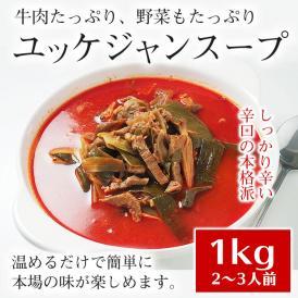 プロが選んだ・辛口ビーフユッケジャン1kg(約2~3人前)【常温・冷蔵・冷凍可】#8