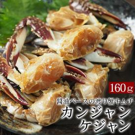 カンジャンケジャン6肩(約160g)・醤油ダレ70g わたりがにキムチ【冷凍限定】#8