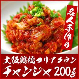 珍味の王様チャンジャ200g(タラの内臓のキムチ)【冷蔵・冷凍可】