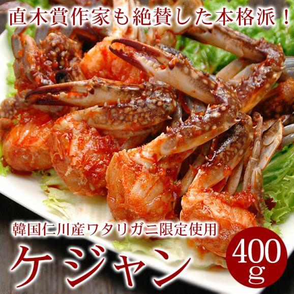 最高級「仁川(インチョン)ケジャン」400g 週刊文春で掲載!わたりがにキムチ【冷凍限定】【送料無料】#802