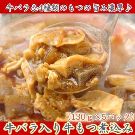 【冷凍・冷蔵】牛バラ入り牛もつ煮込み(130g×5パック)