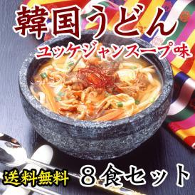 韓国うどんユッケジャンスープ味8食セット 麺は1玉170gとボリューム満点!(うどん170g×8玉、濃縮スープ8袋)【常温・冷蔵・冷凍可】【送料無料】