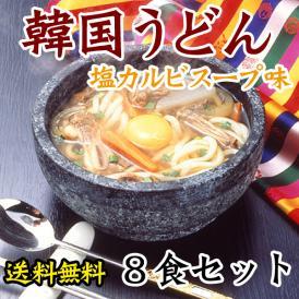 韓国うどん塩カルビスープ味8食セット 麺は1玉170gとボリューム満点!(うどん170g×8玉、濃縮スープ8袋)【常温・冷蔵・冷凍可】【送料無料】