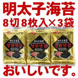 【常温・冷蔵・冷凍可】韓国海苔と明太子がドッキング!金原ピリ辛明太子海苔(8切8枚入×3袋 )
