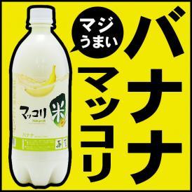 バナナマッコリ750ml 麹醇堂クッスンダン 米マッコリ バナナ味 【常温・冷蔵可】#10