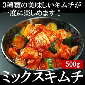 白菜・大根・胡瓜を一緒に楽しむ本格手作りミックスキムチ500g(袋入)【冷蔵限定】