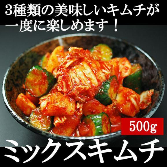 白菜・大根・胡瓜を一緒に楽しむ本格手作りミックスキムチ500g(袋入)【冷蔵限定】#801