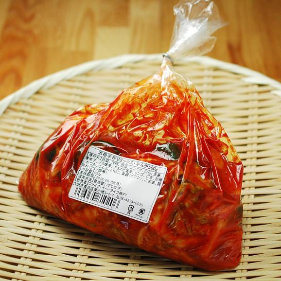 白菜・大根・胡瓜を一緒に楽しむ本格手作りミックスキムチ500g(袋入)【冷蔵限定】#805
