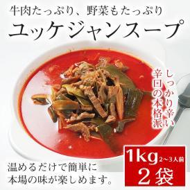 プロが選んだ・辛口ビーフユッケジャン1kg×2袋セット(一袋 約2~3人前)【常温・冷蔵・冷凍可】【送料無料】