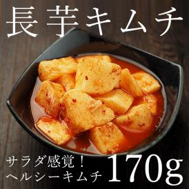 ナガイモキムチ170g 長芋キムチ(山芋キムチ ヤマイモキムチ)【冷蔵限定】#8