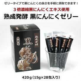熟成発酵 黒にんにくゼリー420g(15g×28包)プロが選んだ黒ニンニクゼリー【常温・冷蔵可】
