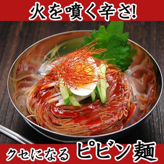 宋家のビビム冷麺2食入 ピビム麺・ピビン麺・ビビン麺・ビビム麺 [韓国冷麺] 【常温・クール冷蔵便可】#801