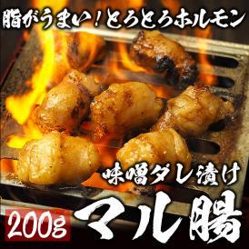 味噌ダレ漬け牛マル腸200g マルチョウ まるちょう【冷凍・冷蔵可】