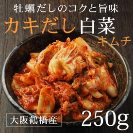 牡蠣だし白菜キムチ250g 海の旨みがたっぷり【冷蔵限定】#8