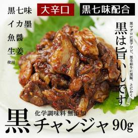 黒チャンジャ90g(タラの内臓の海鮮キムチ・カップ入り)鶴橋コリアタウン発!【冷凍・冷蔵可】#8