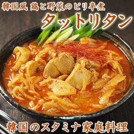 韓国タットリタン600g(鶏と野菜のピリ辛煮・約2人前)【タッカルビ・ダッカルビ】【冷凍・冷蔵可】