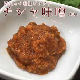 チシャ味噌(サムジャン)100g【冷凍・冷蔵可】#8