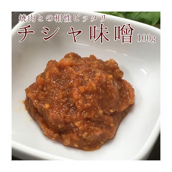 チシャ味噌(サムジャン)100g【冷凍・冷蔵可】01