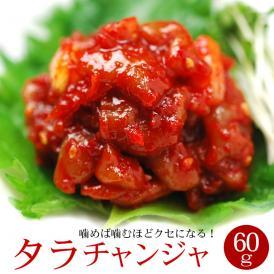 たらチャンジャ60g【冷蔵・冷凍可】#8