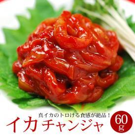 いかチャンジャ60g【冷蔵・冷凍可】#8