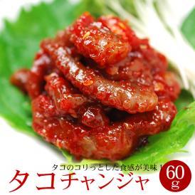 たこチャンジャ60g【冷蔵・冷凍可】#8