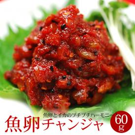 魚卵といかのチャンジャ60g【冷蔵・冷凍可】#8